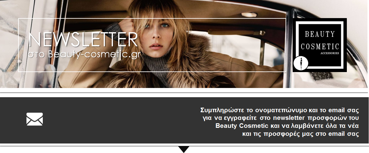 6e9443f17d Newsletter προσφορών του Beauty Cosmetic